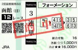 函館12_21