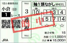 小倉1_39_2