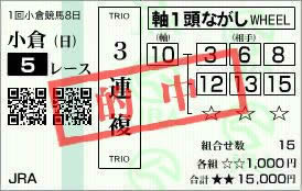 小倉5_9