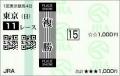 東京新聞杯2020_2