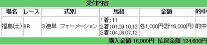 fukushima9_112_2.jpg