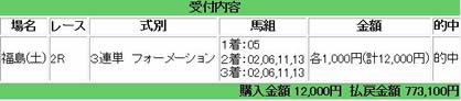 fukusima2_116_2.jpg
