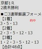 ichi1110_1.jpg