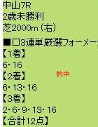 ichi1214_2.jpg