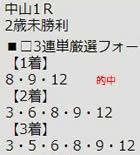 ichi1222.jpg