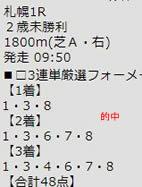 ichi727.jpg