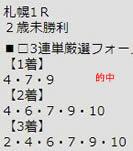 ichi811.jpg