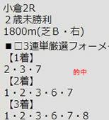 ichi824_1.jpg