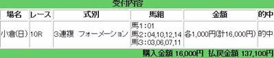 kokura10_825_2.jpg