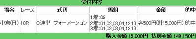 kokura10_91_2.jpg