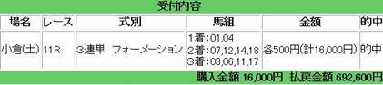 kokura11_222_2.jpg