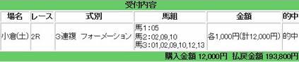 kokura2_222_2.jpg