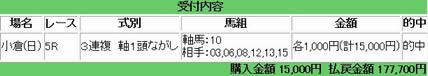 kokura5_29_2.jpg