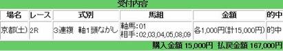kyoto2_1019_2.jpg