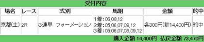 kyoto2_112_2.jpg