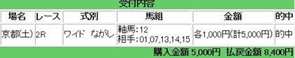 kyoto2_222_2.jpg
