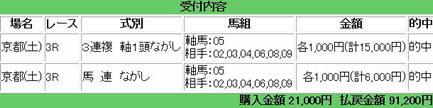 kyoto3_1019_2.jpg