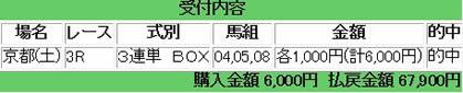 kyoto3_1123_2.jpg