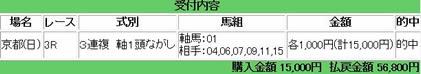 kyoto3_1124_2.jpg