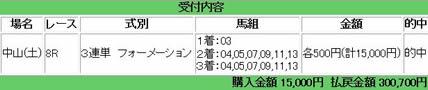 nakayama8_1214_2.jpg