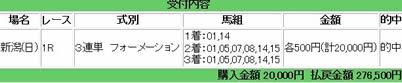 nigata1_825_2.jpg