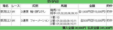 nigata9_105_3.jpg