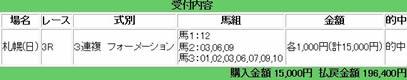 sapporo3_825_2.jpg
