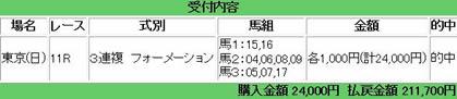 tokyo11_1110_2.jpg