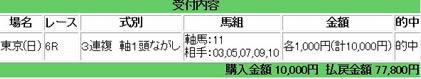 tokyo6_106_3.jpg