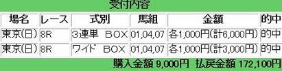 tokyo8_223_2.jpg