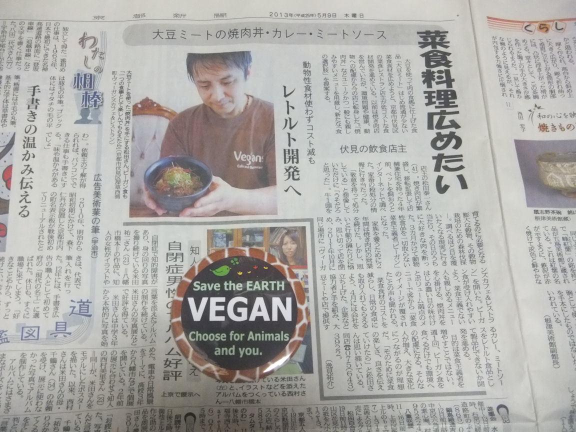 vegansNEWS2.jpg