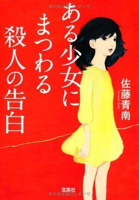 ある少女にまつわる殺人の告白 - 佐藤青南 - 読了