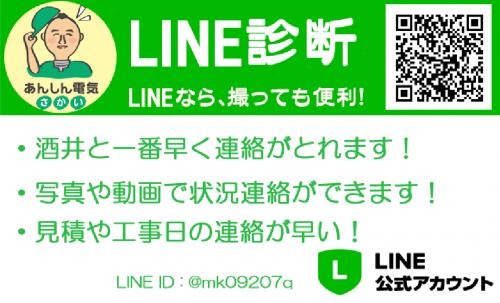 写真1 LINE診断(トップ、問い合わせ)