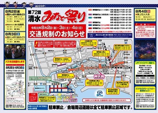 交通規制MAP