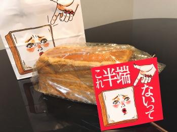 これ半端ないってパン