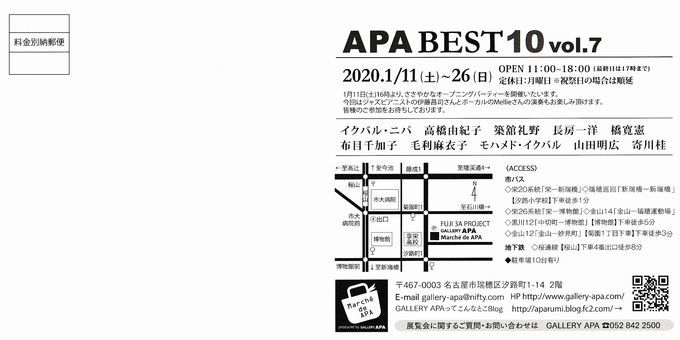 APA BEST10 Vol7 裏
