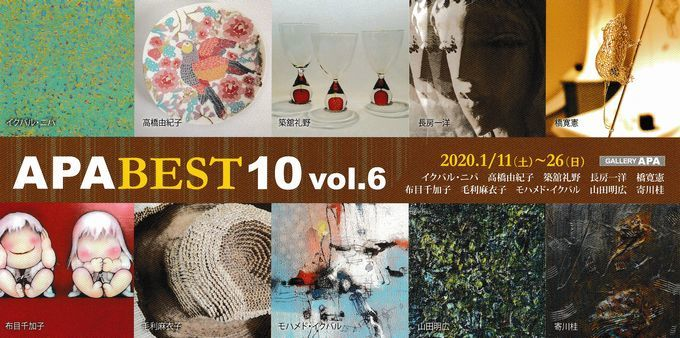 APA BEST10 Vol7 表