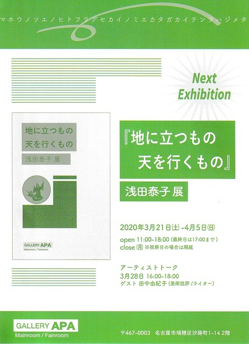 浅田泰子4_20200226_0001