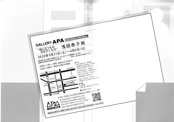 浅田泰子3_20200226_0001