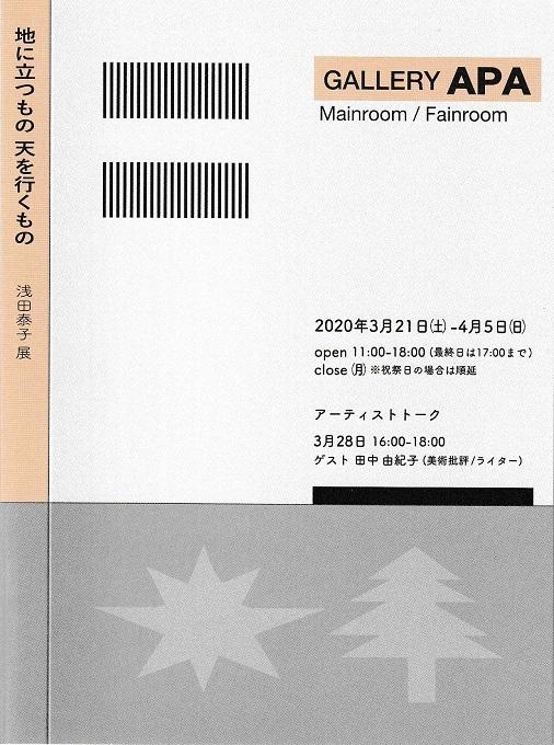 浅田泰子2_20200226_0001