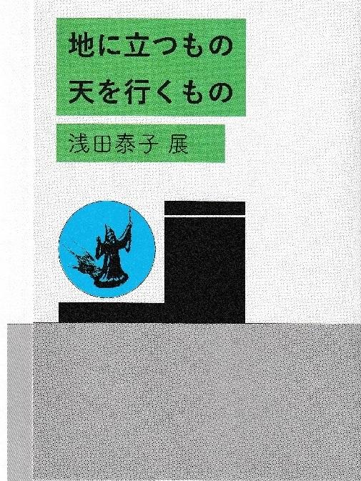 浅田泰子1_20200226_0001