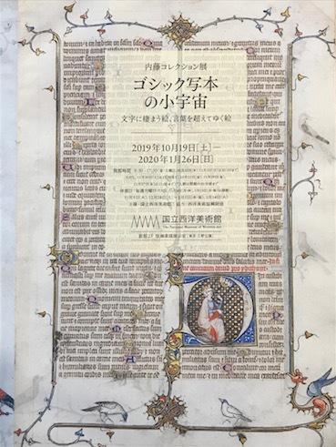 191205内藤コレクション