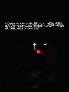 八ヶ岳アタック162元画像