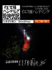 八ヶ岳アタック178i