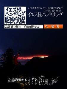 八ヶ岳アタック179i