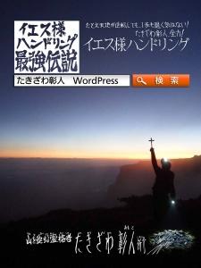 八ヶ岳アタック180i