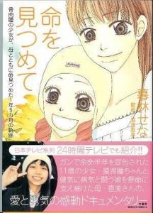 猿渡瞳ちゃん骨肉腫2