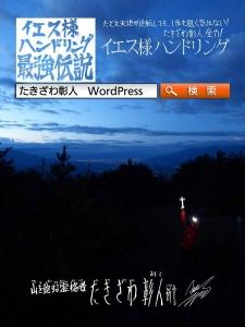 八ヶ岳アタック181i