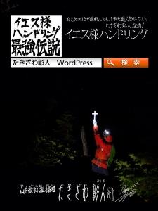 八ヶ岳アタック182i