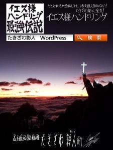 八ヶ岳アタック183i